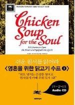 "<font title=""Chicken Soup for the Soul - 영혼을 위한 닭고기 수프 2 (교재+CD:1)"">Chicken Soup for the Soul - 영혼을 위한 ...</font>"