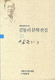 김동리 문학전집 22 - 삼국기 3
