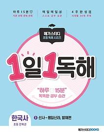 1일 1독해 한국사 1