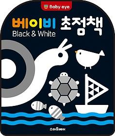 ���̺� ����å - Black & White