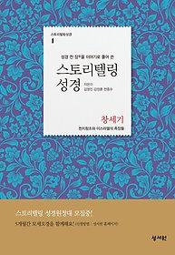 스토리텔링 성경 - 창세기 (체험판)
