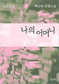 """<font title=""""나의 어머니(백신애 단편소설 다시읽는 한국문학 012)"""">나의 어머니(백신애 단편소설 다시읽는 ...</font>"""