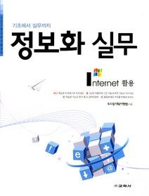 정보화 실무 - Internet 활용