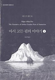 아서 고든 핌의 이야기 1 (큰글자도서)