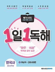 1일 1독해 한국사 2