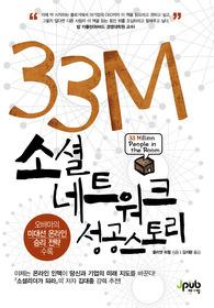 33M 소셜 네트워크 성공 스토리