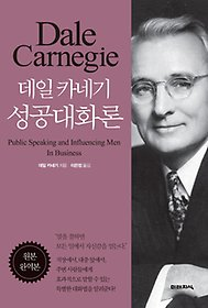 [90일 대여] 데일 카네기 성공대화론