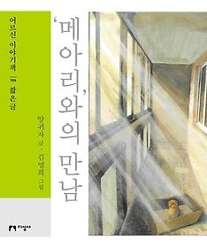 '메아리'와의 만남 (큰글자책)