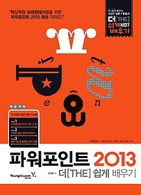 파워포인트 2013 더 쉽게 배우기