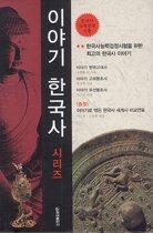 이야기 한국사 시리즈 세트 (전4권)