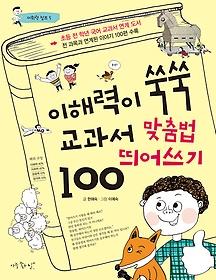 이해력이 쑥쑥 교과서 맞춤법 띄어쓰기 100