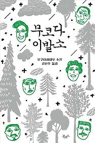 무코다 이발소 : 오쿠다 히데오 소설