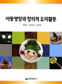 아동영양과 창의적 요리활동