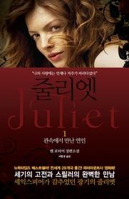 줄리엣 1