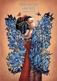 나비 부인 (병풍책)