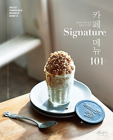 카페 Signature 메뉴 101 :세상의 커피·음료 그리고 디저트