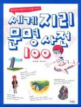세계 지리 문명 사전 100