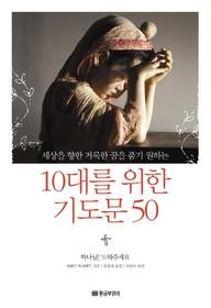 10대를 위한 기도문 50
