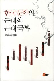 한국문학의 근대와 근대극복