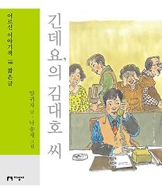 긴데요,의 김대호 씨 (큰글자책)