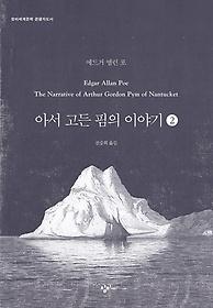 아서 고든 핌의 이야기 2 (큰글자도서)