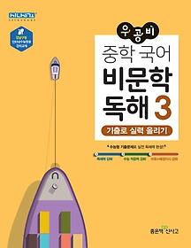 우공비 중학 국어 비문학 독해 3