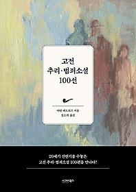 고전 추리 범죄소설 100선