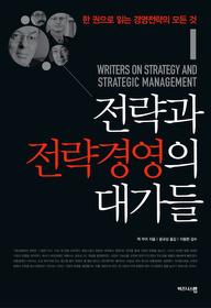 전략과 전략경영의 대가들