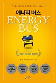 에너지 버스 - 50만 부 돌파 특별판