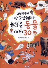 "<font title=""초등학생이 가장 궁금해하는 놀라운 동물이야기 30"">초등학생이 가장 궁금해하는 놀라운 동물이...</font>"