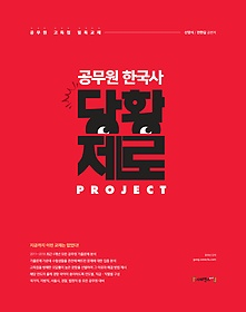 2019 공무원 당황제로 프로젝트 - 한국사