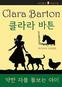 클라라 바튼