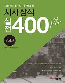 "<font title=""시사상식 실전 400 plus vol.3 : 2016년 상반기 취업대비"">시사상식 실전 400 plus vol.3 : 2016년 ...</font>"