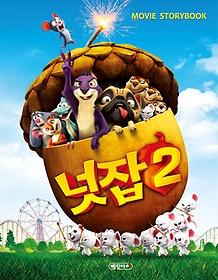 넛잡 2 무비 스토리북