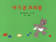 아기 곰 보리봉