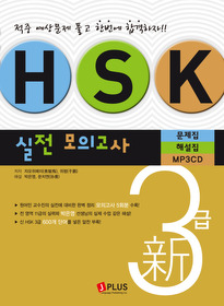 신HSK 3급 실전모의고사