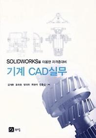 기계 CAD 실무