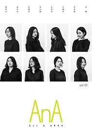 AnA vol.01