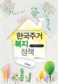 한국주거 복지정책