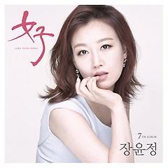 장윤정 7집 - 女子(여자)