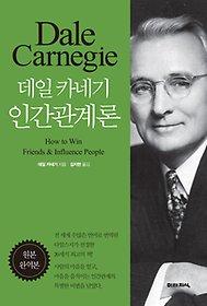 [90일 대여] 데일 카네기 인간관계론