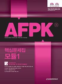2020 AFPK 핵심문제집 모듈1
