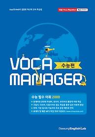 Daesung Voca Manager 수능편 (2020년용)