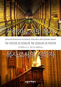 신학자로서의 목사 & 목사로서의 신학자