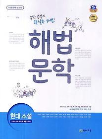 해법 문학 - 현대 소설 (2019년용/ 고3용)