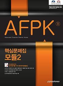2020 AFPK 핵심문제집 모듈 2