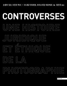 논쟁이 있는 사진의 역사