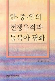 한중일의 전쟁유적과 동북아 평화