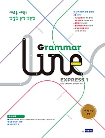 """<font title=""""Grammar Line Express 그래머 라인 익스프레스 1"""">Grammar Line Express 그래머 라인 익스프...</font>"""