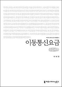 이동통신요금 (큰글씨책)